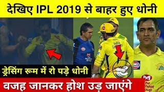 देखे,जब मैदान मे Dhoni के साथ हुआ ऐसा दर्दनाक हादसा के IPL से बहार हुए Dhoni,वजह जान सबके होश उड़ गये