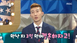 [RADIO STAR] 라디오스타 - Jo Hyun-woo, my wife told me to marry in three days.20180711