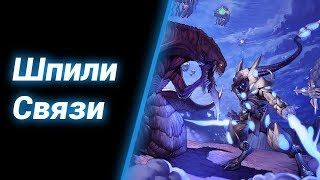 Высадка [RWD Mission] ● StarCraft 2