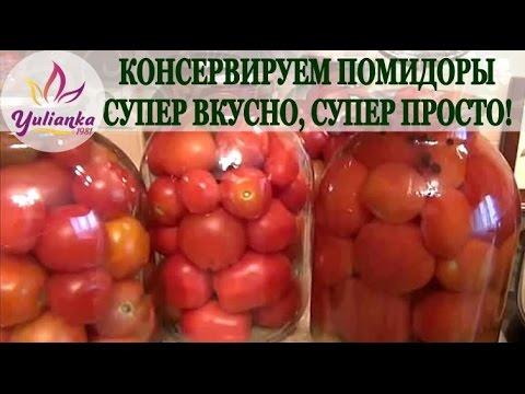 Консервируем помидоры. Простой и любимый рецепт