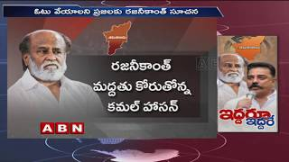 Who is fit for Politics in Tamilnadu | Rajinikanth or Kamal Hassan | ABN Telugu