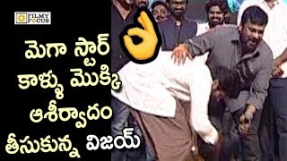 Vijay Devarakonda Touched Chiranjeevi Foot and takes Blessing from him @Geetha Govindam Success Meet