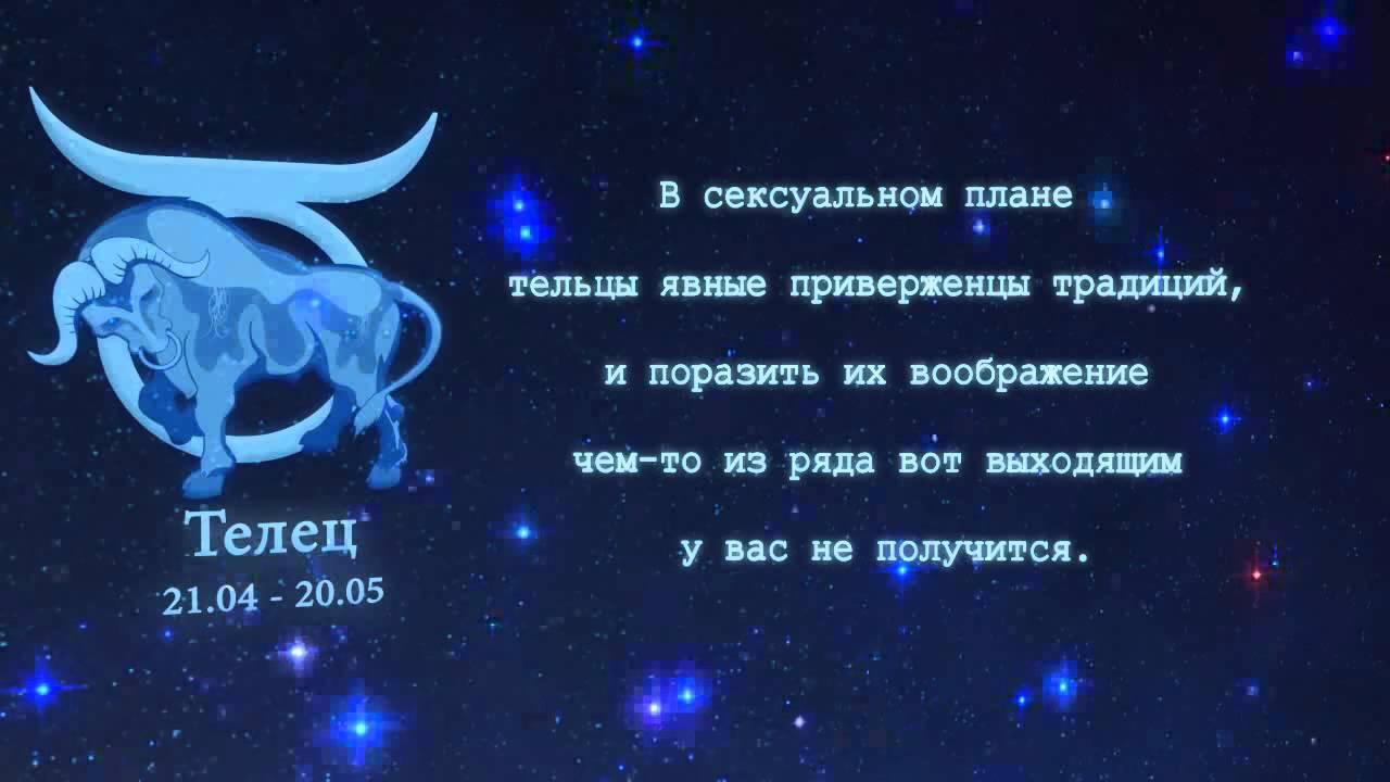 seksualniy-goroskop-telets-astrohit