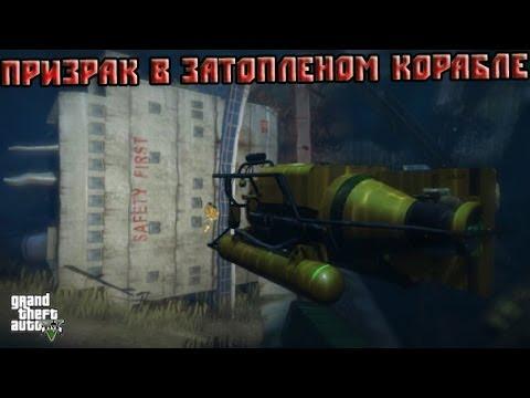 Мифы GTA 5 - (Выпуск 16 Призрак в затопленом корабле)