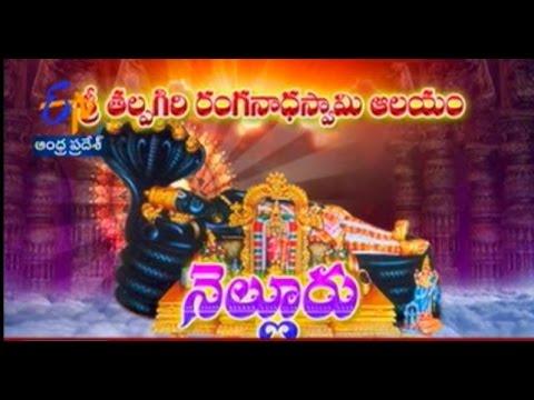 Temple Nellore Temple Nellore