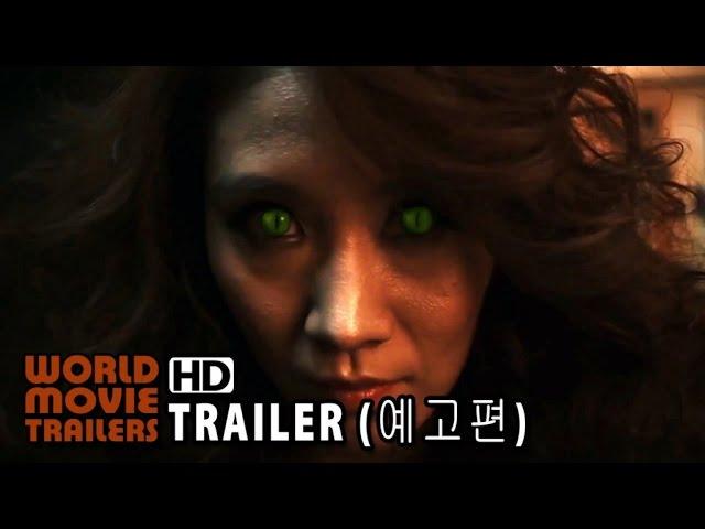 외계인들 예고편 Aliens Trailer (2014) HD
