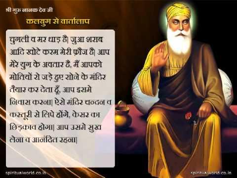 Sakhi Shri Guru Nanak Dev Ji - Kalyug Se Vartalab