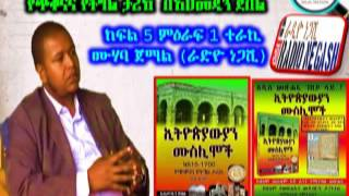 ‹‹ኢትዮጵያውያን ሙስሊሞች  የጭቆናና የትግል ታሪክ ከ 615–1700›› ክፍል 5 ምዕራፍ 1 By Ahmdin Jebel ተራኪ ሙሃባ ጀማል (ራድዮ ነጋሺ)