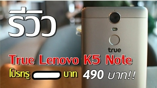 รีวิว True Lenovo K5Note โปรทรู 1,490 บาท คุ้มมากกก!!