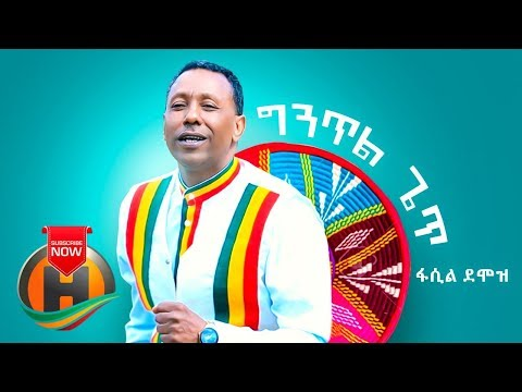 Fasil Demoz - Gintil Get | ግንጥል ጌጥ - New Ethiopian Music (Official Video)