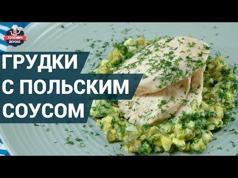 Куриные грудки с польским соусом. Как приготовить? | здоровое питание