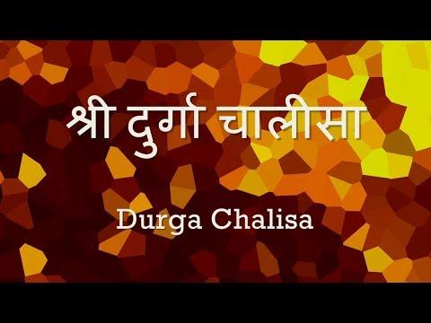 Durga Chalisa (Namo Namo Durge) - with Hindi lyrics