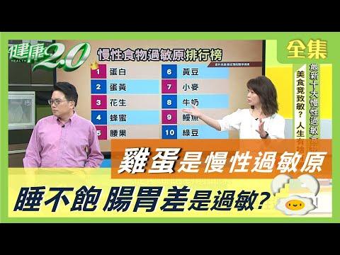 台灣-健康2.0-20200812 雞蛋是慢性過敏原 睡不飽 腸胃差是過敏?