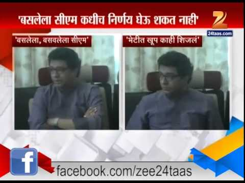 Sindhudurg : Raj Thackeray On Maharashtra CM