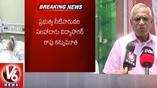 TRS MLC Sudhakar Reddy Express Condolence To Irrigation Advisor Vidyasagar Rao