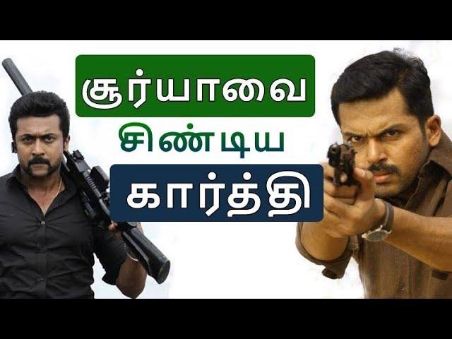 சூர்யாவை சிண்டிய கார்த்தி | karthi next | suriya next |Theeran Adhigaaram Ondru Review