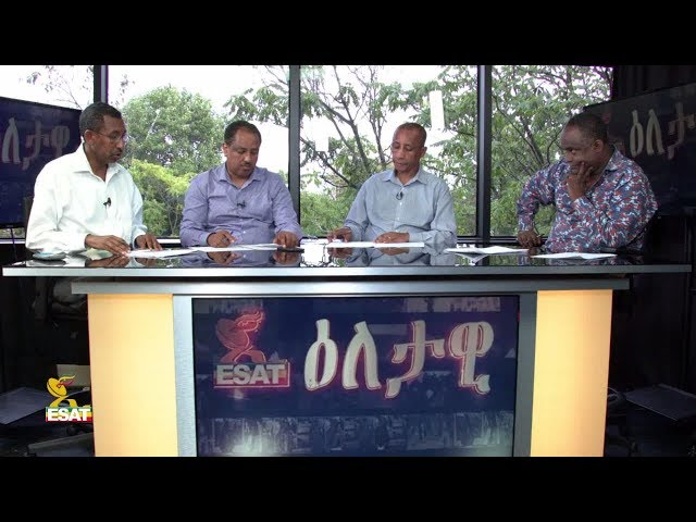 Discussion On The Statement Of The Five Oromo Political Parties ESAT Eletawi Tue 25 Sept 2018