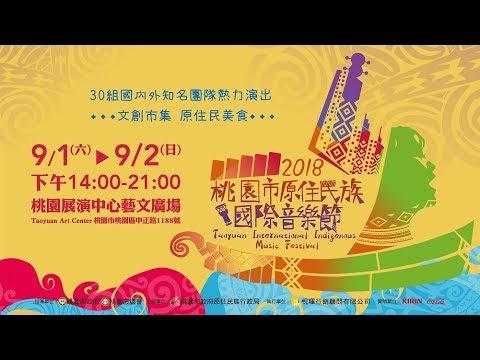 台灣-2018桃園市原住民族國際音樂節