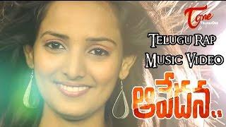 Aavedana | Telugu Rap Music Video | Official