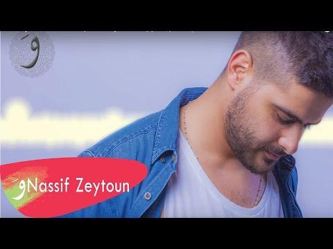 Nassif Zeytoun - Bi Rabbek [Official Lyric Video] (2016) / ناصيف زيتون - بربك