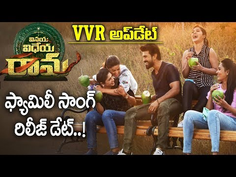 Thandaane Thandaane Song | VVR First Single Release Date | Ram Charan | Vinaya Vidheya Rama Movie