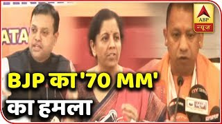 BJP's '70 MM' Attack On Congress Over Rafale Scam | Master Stroke | ABP News