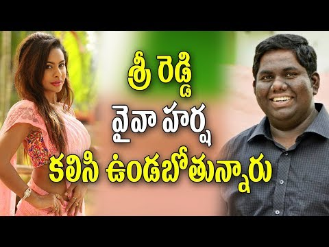 Sri Reddy and Viva Harsha in Big Boss Season 2 Telugu | Nani | Y5 tv |