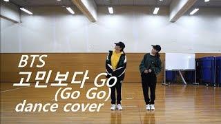 BTS (방탄소년단) - Go Go (고민보다 Go) dance cover