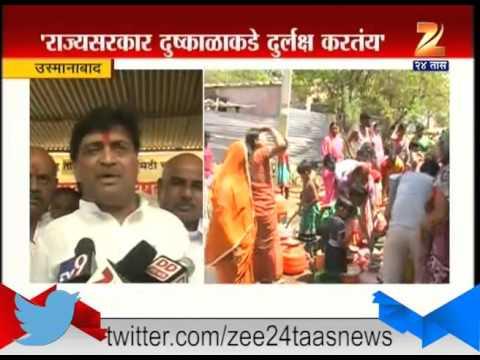 Usmanabad | Ashok Chavan | Blame | To Government