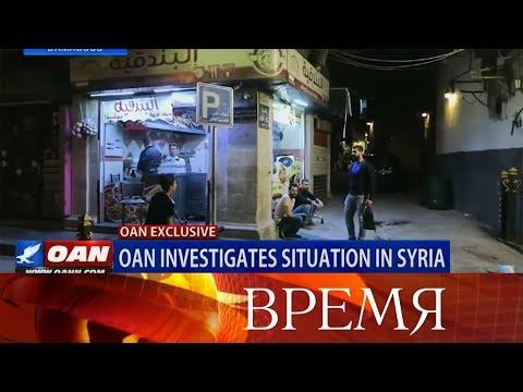 Американские журналисты приехали в Сирию искать следы химатаки, а в итоге разоблачили «Белых касок».