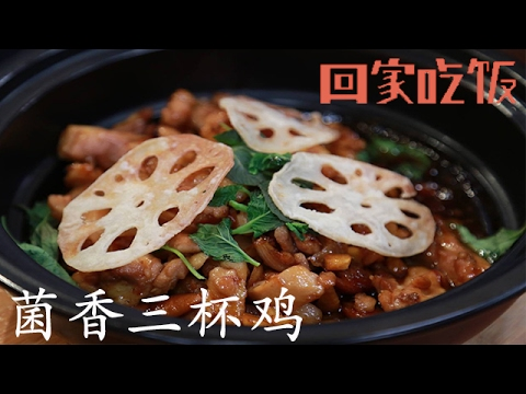 陸綜-回家吃飯-20170215 蒜蓉粉絲開背蝦菌香三杯雞