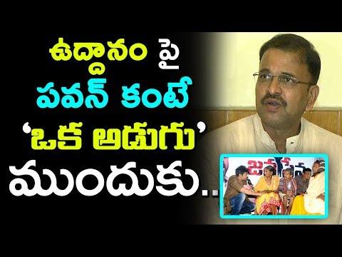 CBI Ex JD Lakshmi Narayana On Uddanom Kidney Patients Issue | Pawan Kalyan on Uddanom Kidney Issue
