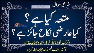 Mutta Kia Hy | Temporary Nikah | Mutta ki Haqeeqat |متعہ کیا ہے