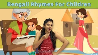 Bangla Song | Bangla Kids Songs | Learn To Sing Bengali Rhymes For Children | Baby Rhymes