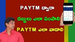What is Paytm - How to Use Paytm Very Easily ll Money Tranfer to Bank