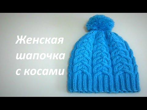 Вязание шапочки женской с косами 1