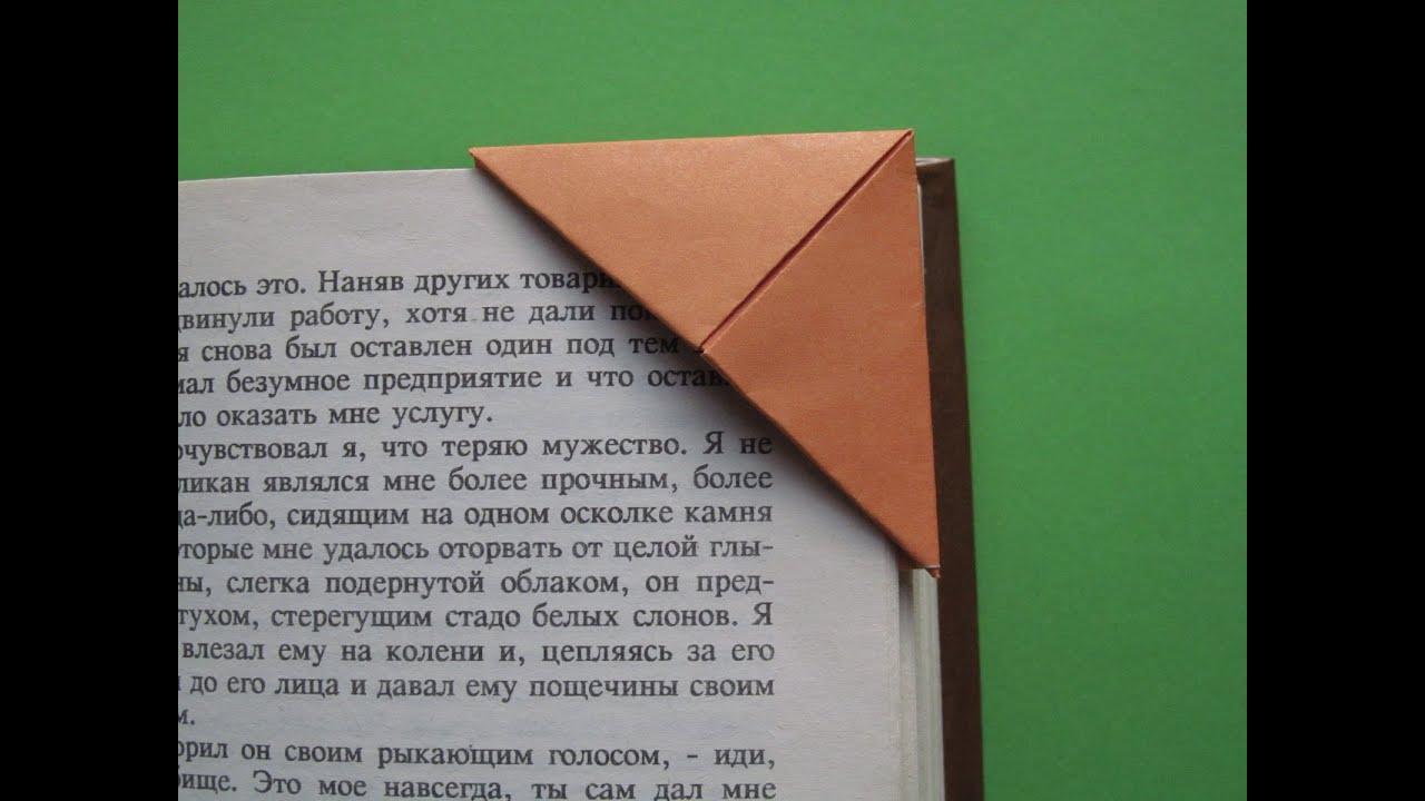 Треугольники закладки для книг