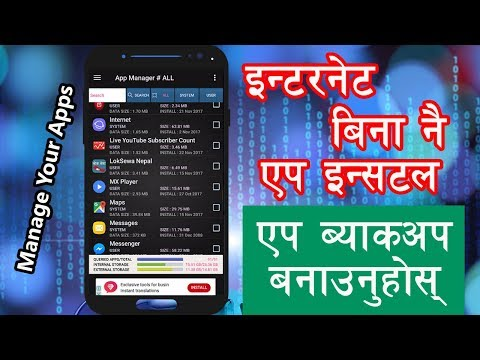 [Nepali] How To Make Apps Back up in Smart App Manager For Offline Installation - Android App Review
