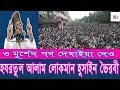 Download O Murshid Poth Dekhaia Deo(Lukman Hossain Voirobi) in Mp3, Mp4 and 3GP