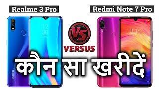 Realme 3 Pro VS Redmi Note 7 Pro | In Depth Specification Comparison | Which one to Buy? | Hindi