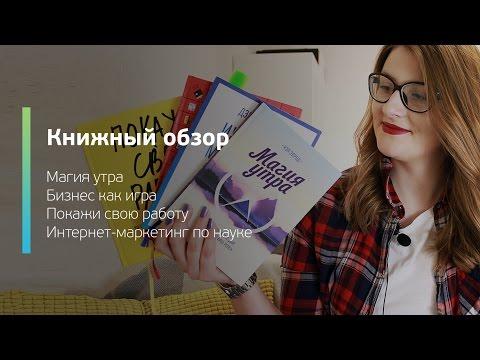 Книжный обзор / Покажи свою работу, Интернет-маркетинг по науке, Бизнес как игра, Магия утра