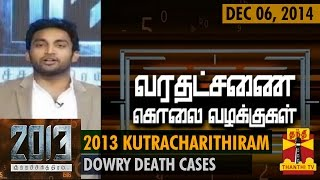 2013 Kutra Charithiram  - Analysis about Dowry Death Cases (06/12/14) - Thanthi TV