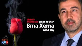 New Omar Kochar 5/2/2016 ماموستا عمر كوجر يوم الجمعة (برنا خەما)  ــ