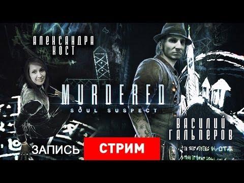 Murdered: Soul Suspect — Загробный детектив [Запись]