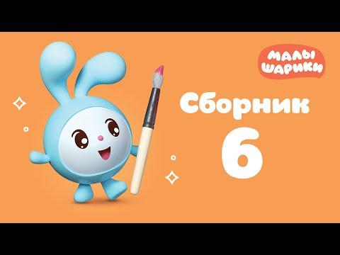 Малышарики Все серии подряд - Сборник 6   Мультики для малышей