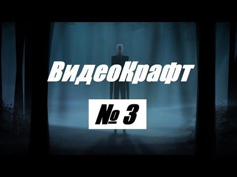 ВидеоКрафт: 3 сезон (часть 3) [Slenderman]