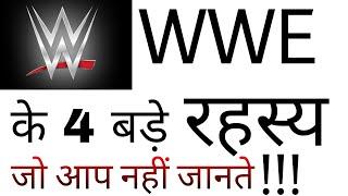 WWE के 4 बड़े रहस्य || wwe hindi khabar ||
