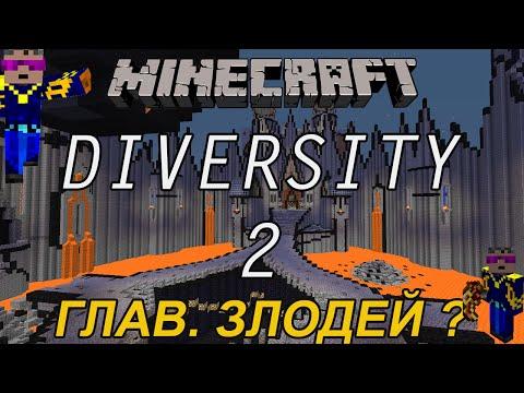 Diversity 2 - Boss Battle - Кто скрывался под личиной Босса! (С. 3) - Minecraft [прохождение карты]