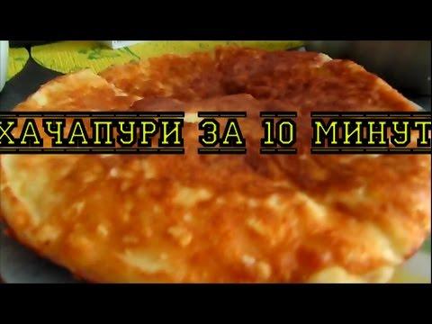 Готовим вместе:( Хачапури с сыром за 10 минут)
