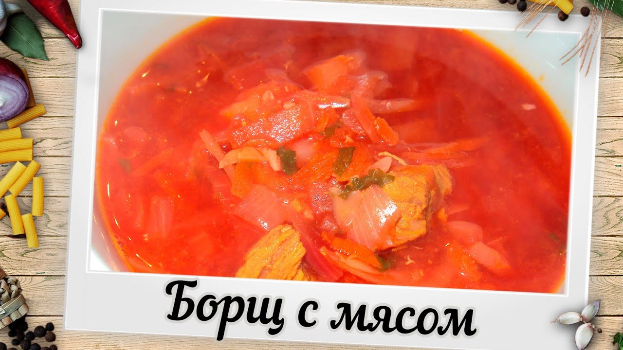 Борщ с мясом пошаговый рецепт